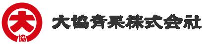 大協青果株式会社|全国各地から買い付けた野菜・青果を皆さまのもとにお届けする卸売企業です。